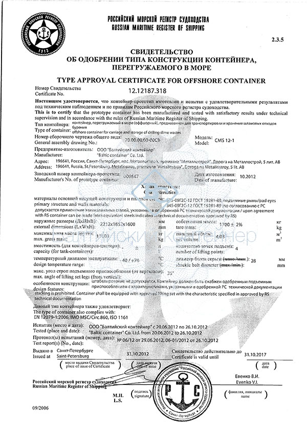 Type approval certificate for offhore container