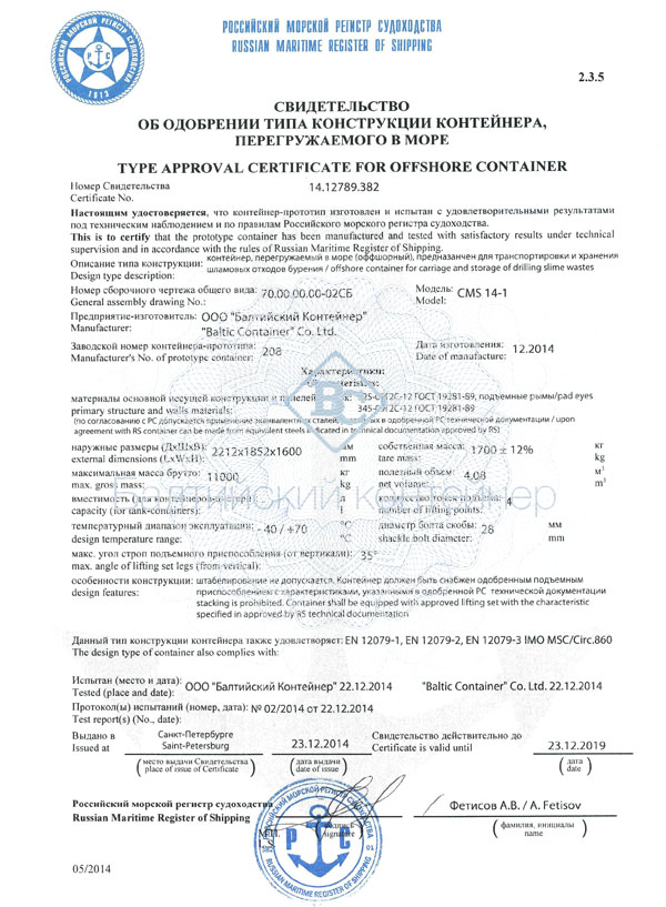 Type approval certificate for offshore container RS